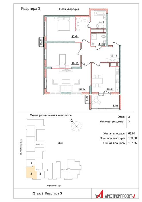 Макаровская планировка дизайна